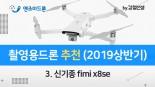 촬영용드론 추천 (2019상반기) - 3. 신기종 fimi x8se