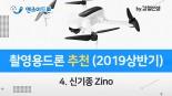 촬영용드론 추천 (2019상반기) - 4. 신기종 Zino