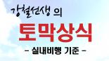 강철선생의 토막상식 - 실내비행