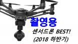 촬영용 센서드론 추천 (2018년 하반기)