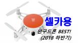 셀카용 완구드론 추천 (2018년 하반기)