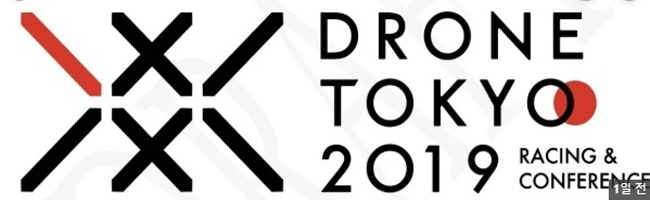 DTRC, '도쿄 모터쇼 2019'에서 드론 레이스 개최할 계획