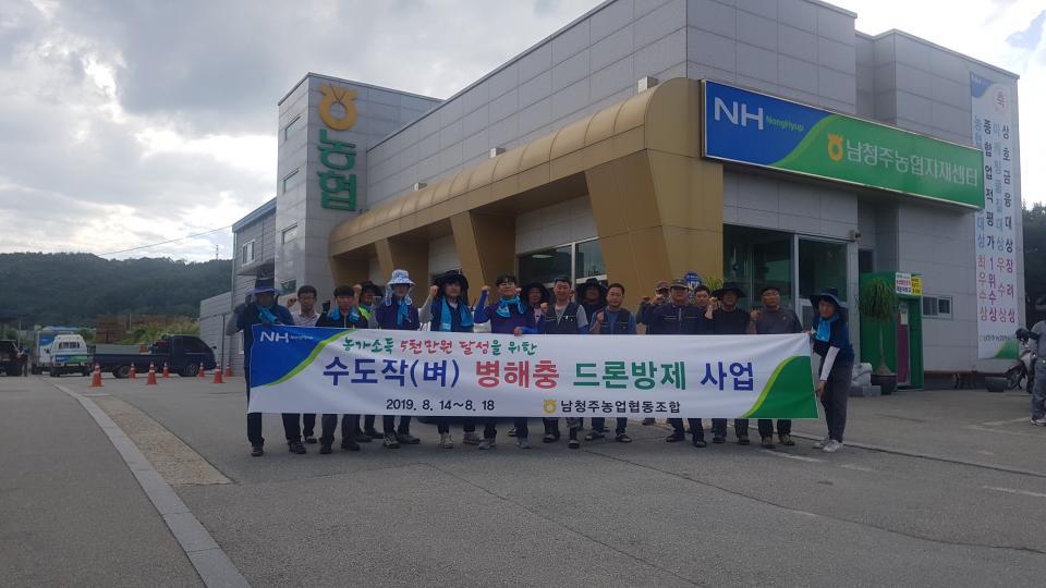 """남청주농협 """"드론방제 우리 손으로"""""""