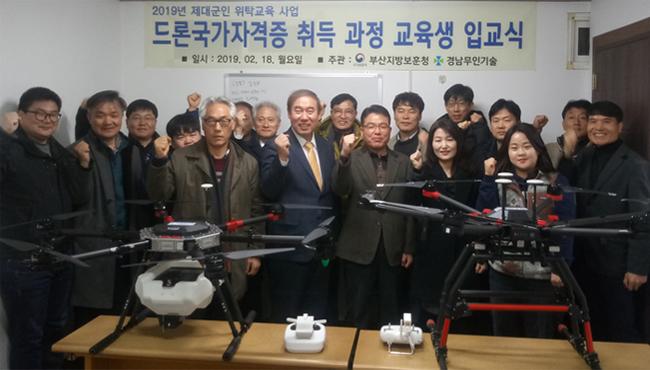 부산보훈청, 제대군인 위탁교육 '드론국가자격증과정' 입교