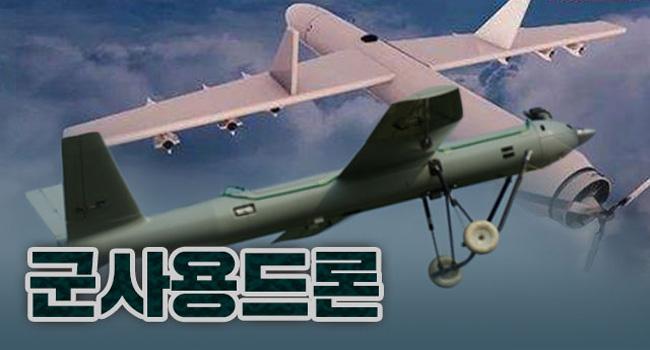 전 세계 95개 국가 군사용 드론 보유…북한 드론 살펴보니