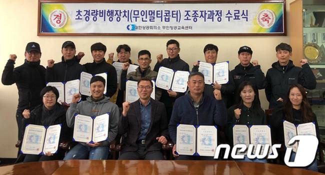 홍천군, 지적직 공무원 9명 드론 국가자격증 취득