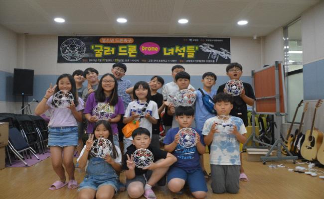 전북 고창군 하늘의 스트라이커 청소년 드론축구교실 호응