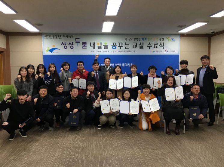 광산구 '생생도시 아카데미', 드론교육지도사 13명 배출