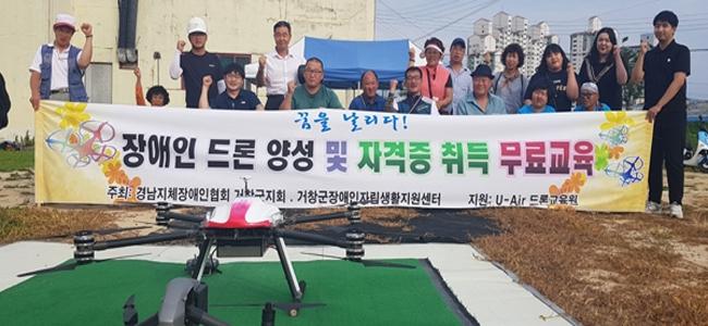 이진응 U-Air드론교육원 원장, 거창군 장애인 드론 교육