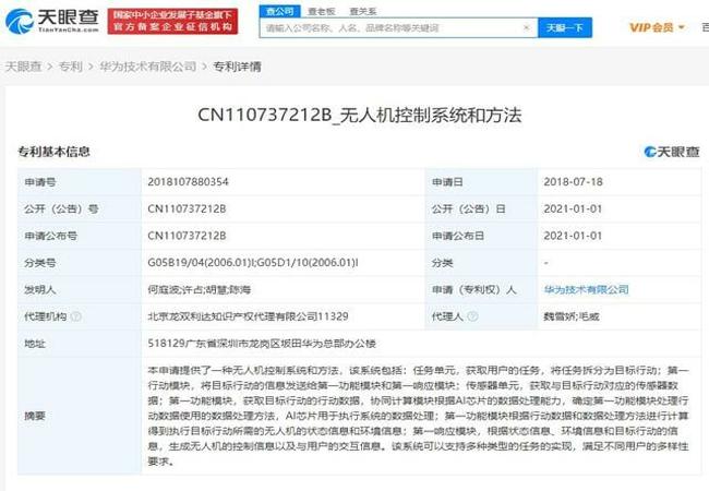 中 화웨이·BYD 올해 '드론' 특허 잇따라 공개