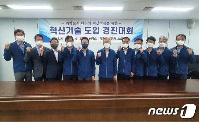 대전도시공사, 드론·메타버스·사물인터넷 사업현장에 도입
