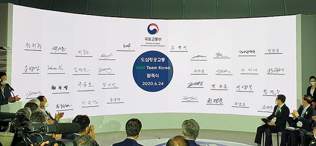 제주도, '드론활용 다각화' 도심항공교통 민관협의체 참여
