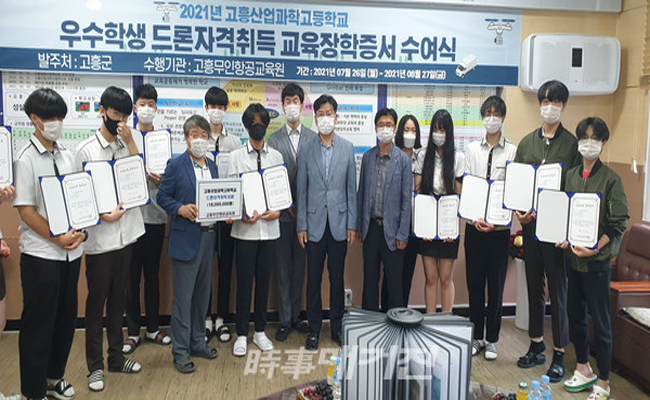 고흥산업과학고, 드론국가자격증 취득과정 3,300만 원 지원