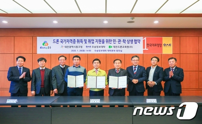 우송정보대, 대전 동구·드론교육원과 자격증 취득 지원 협약