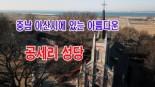 충남 아산시 공세리성당 + 드론영상