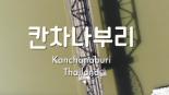 [세계여행ing with Mavic Air]#3 태국 칸차나부리 드론 촬영 정보 공유합니다