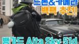 [세계여행ing with Mavic Air]#4 드론수납가능백팩 추천 - 뱅가드 Alta sky 51d