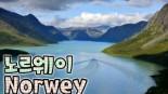[세계여행ing with Mavic Air] 노르웨이 6박7일여행! 우리는 진정한 대자연을 마주했다!