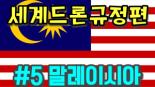 <세계드론규정 정리편> 5. 말레이시아(Malaysia)
