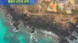 제주 월령리선인장군락지 해변 드론 영상