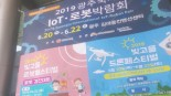2019광주국제IoT로봇박람회 참가후기