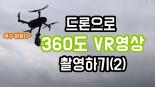 매빅프로로 360도 VR영상 촬영하기(2)