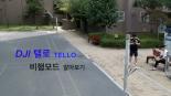 DJI 텔로(TELLO) 비행모드 소개 및 영상