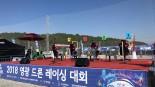 2018-영광드론레이싱대회 후기