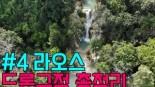 <세계드론규정 정리편> 4. 라오스(Laos)