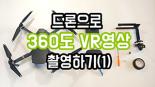 매빅프로로 360도 VR영상 촬영하기(1)