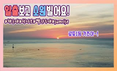 2021년 새해맞이st 일출 드론촬영|Happy New Year 2021 sunrise drone shot - mavicmini